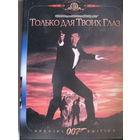 007: Только для твоих глаз (007: For Your Eyes Only) DVD9