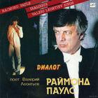 Раймонд Паулс / Валерий Леонтьев - Диалог