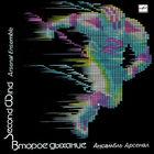 LP Ансамбль Арсенал - Второе дыхание (1985)