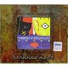 2CD Калинов Мост/Ревякин и соратники - Обряд/Быль (2006) Подарочное издание