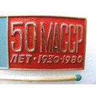 Знак. 50 лет МАССР (Молдавская Автономная Советская Социалистическая Республика) 1930-1980