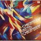 Various - Суббота Есть Суббота - LP - 1987