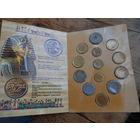 ЕГИПЕТ(набор из 13 монет)