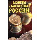 Монеты и банкноты России - на CD