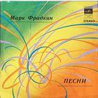 LP Марк Фрадкин - Песни (1977)