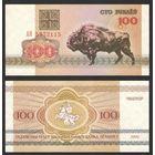 100 рублей 1992 год Беларусь Серия АЯ (UNC)