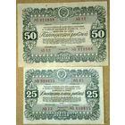 25,50 руб 1946г