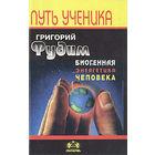 """Фудим Г. Биогенная энергетика человека. /Серия: Библиотека """"Путь ученика""""/. 1997г."""
