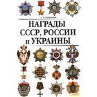 Потрашков - Награды России СССР Украины - на CD
