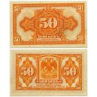 Россия (Сибирь) 50 копеек (образца 1919 года, S828, aUNC)