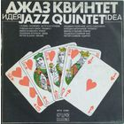 LP ДЖАЗ КВИНТЕТ ИДЕЯ - JAZZ QUINTET IDEA (1978)