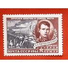 СССР.  Герои Великой Отечественной войны. ( 1 марка ) 1961 года.