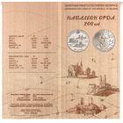 Буклеты к монетам Беларуси (список внутри,смотрите  в описании лота)