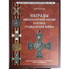 Награды Императорской России в период гражданской войны