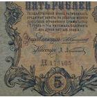 5 рублей 1909 года. Коншин. ДЕ 173405
