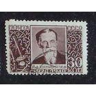 1940 г. 20 лет со дня смерти К.А. Тимирязева `