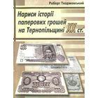 История бумажных денег на Тернопольщине - на CD