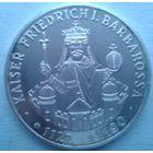 ФРГ 10 марок Фдрих барбарос- культовая монета