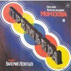 LP Валерий Леонтьев - Премьера, песни Александра Морозова (1984)