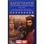 Капетинги. История династии (987-1328). Менан Ф., Мартен Э.