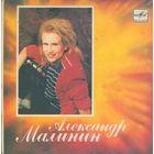EP Александр МАЛИНИН - Напрасные слова (1989)