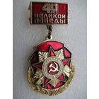 Значок. 40 лет Великой Победы