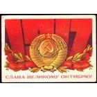 1977 год А.Кецба Слава великому Октябрю!