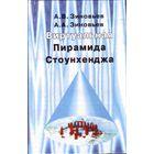 Зиновьев А.В. Виртуальная пирамида Стоунхенджа. Стоунхендж и Храм Покрова на Нерли. 2001г.