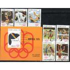 Спорт  Куба 1976 год серия из 1 блока и 7 марок