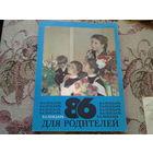 Настольный календарь. Для родителей. 1986 год.