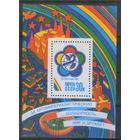 За. БЛОК 185. 1985. Фестиваль в Москве. ЧиСт.а