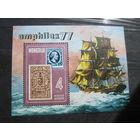 Парусник транспорт флот корабли марки на марке блок Монголия 1977