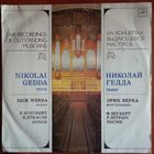 LP Р.Штраус/Шуберт - ГЕДДА Николай (тенор) (1991) дата записи: 1971 г.