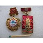 Значки. 40 лет Великой Победы. 1945 - 1985. цена за 1 шт.