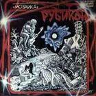 """LP Группа Мозаика - """"Рубикон"""" (1987)"""