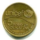 5 dobrych dukatow 2011, UNICEF, Mennica Polska, CuNi, 5 добрых дукатов - благотворительный жетон, Польша