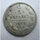 Россия. 5 копеек 1888   СПБ АГ   .9а-289