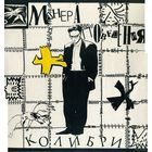 LP Группа Колибри - Манера поведения (1991)