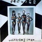 LP Скандал - Подставные Лица (1991) Punk