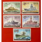 СССР. Военно - морской флот СССР. ( 5 марок ) 1982 года.