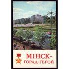 1975 год Минск