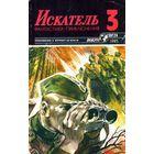 Искатель. 1985 #3