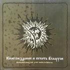 КНИГОИЗДАНИЕ И ПЕЧАТЬ БЕЛАРУСИ - 2005