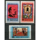Ленин. Монголия. 1970. Полная серия 3 марки. Чистые