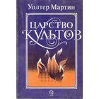Уолтер М. Царство культов. 1992г.