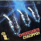 LP Смеющийся саксофон (Танцевальная музыка 30-х годов) (1983) МОНО