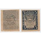 5 рублей 1920 в/з уголки