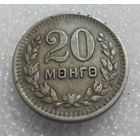 20 мунгу 1945 Монголия