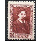 В.И. Суриков  СССР 1948 год 1 марка