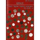 Монеты Украины периода казаччины - на CD